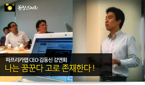 파프리카랩 CEO김동신 강연회